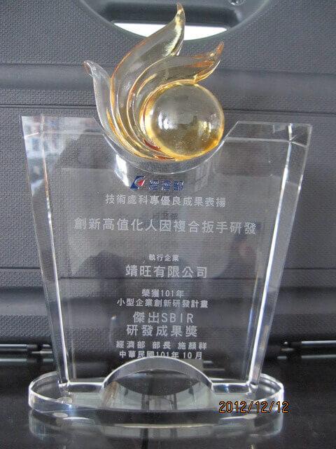 proimages/index/研發成果獎_RD_Achievement_Award.jpg