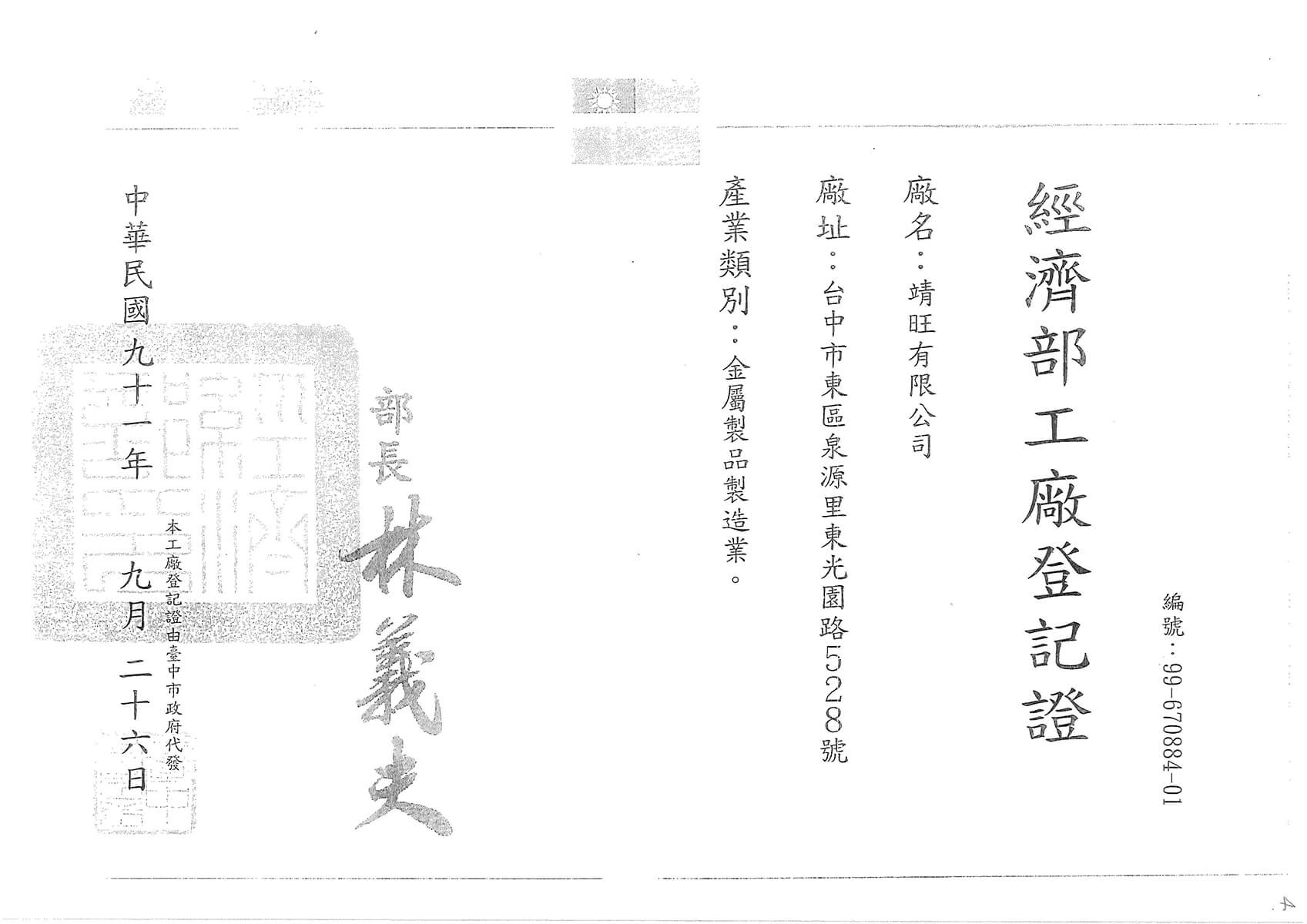 proimages/index/經濟部工廠登記證-Factory-Registration-Certificate.jpg